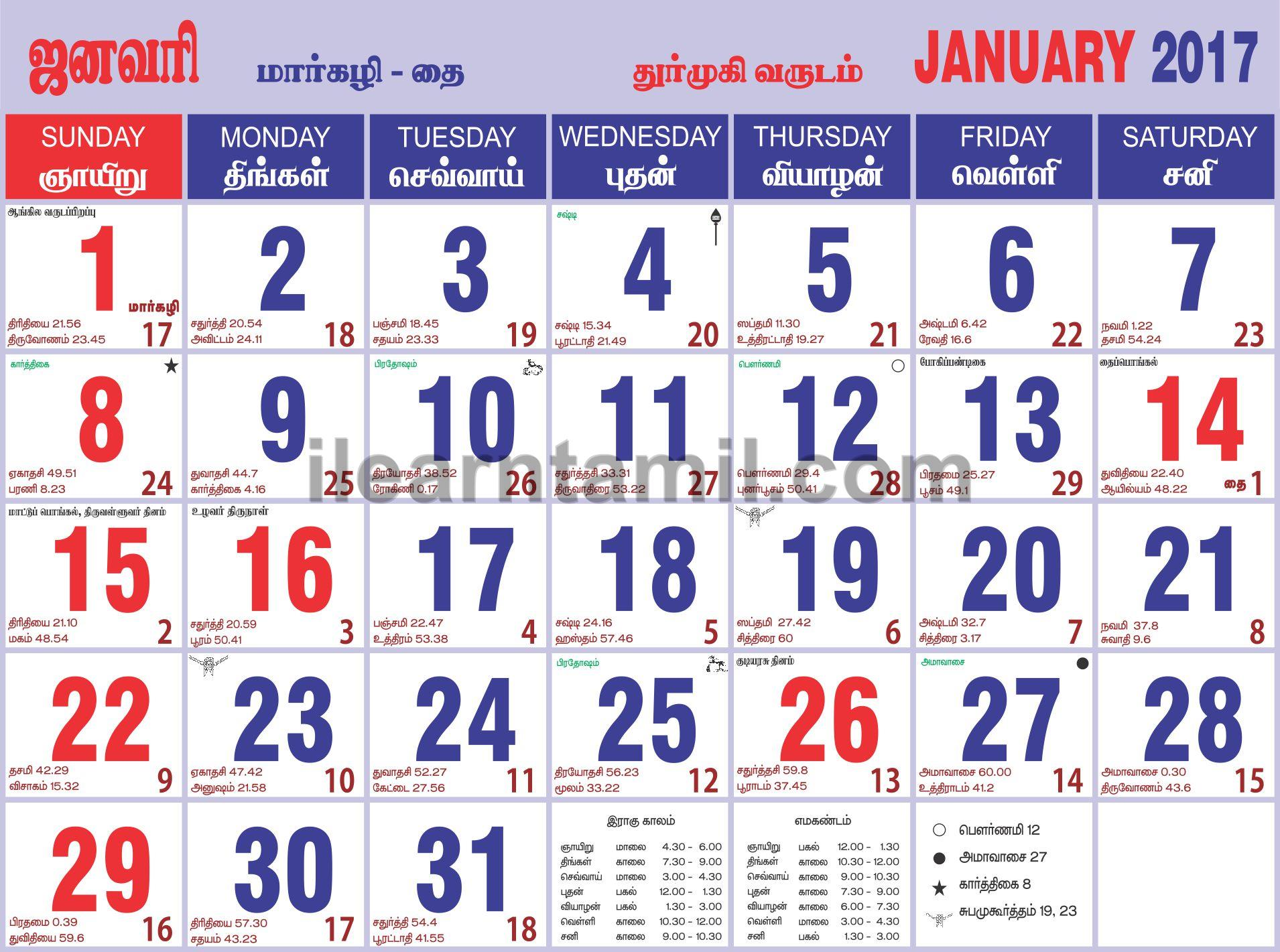 Monthly Calendar In Tamil 2017 January Learn Tamil Online