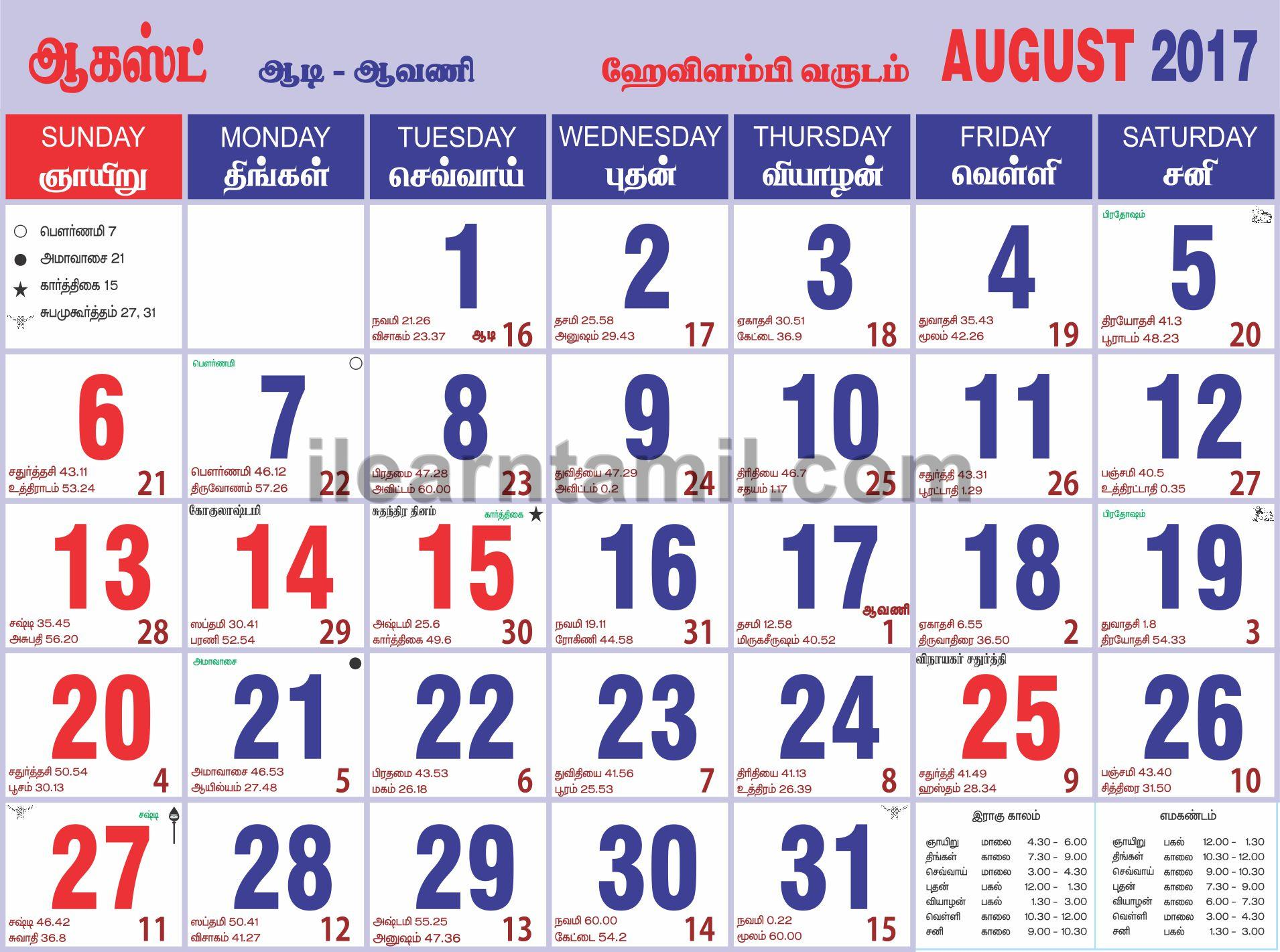 Tamil Thinasari | Tamil daily calendar 6th October 2017