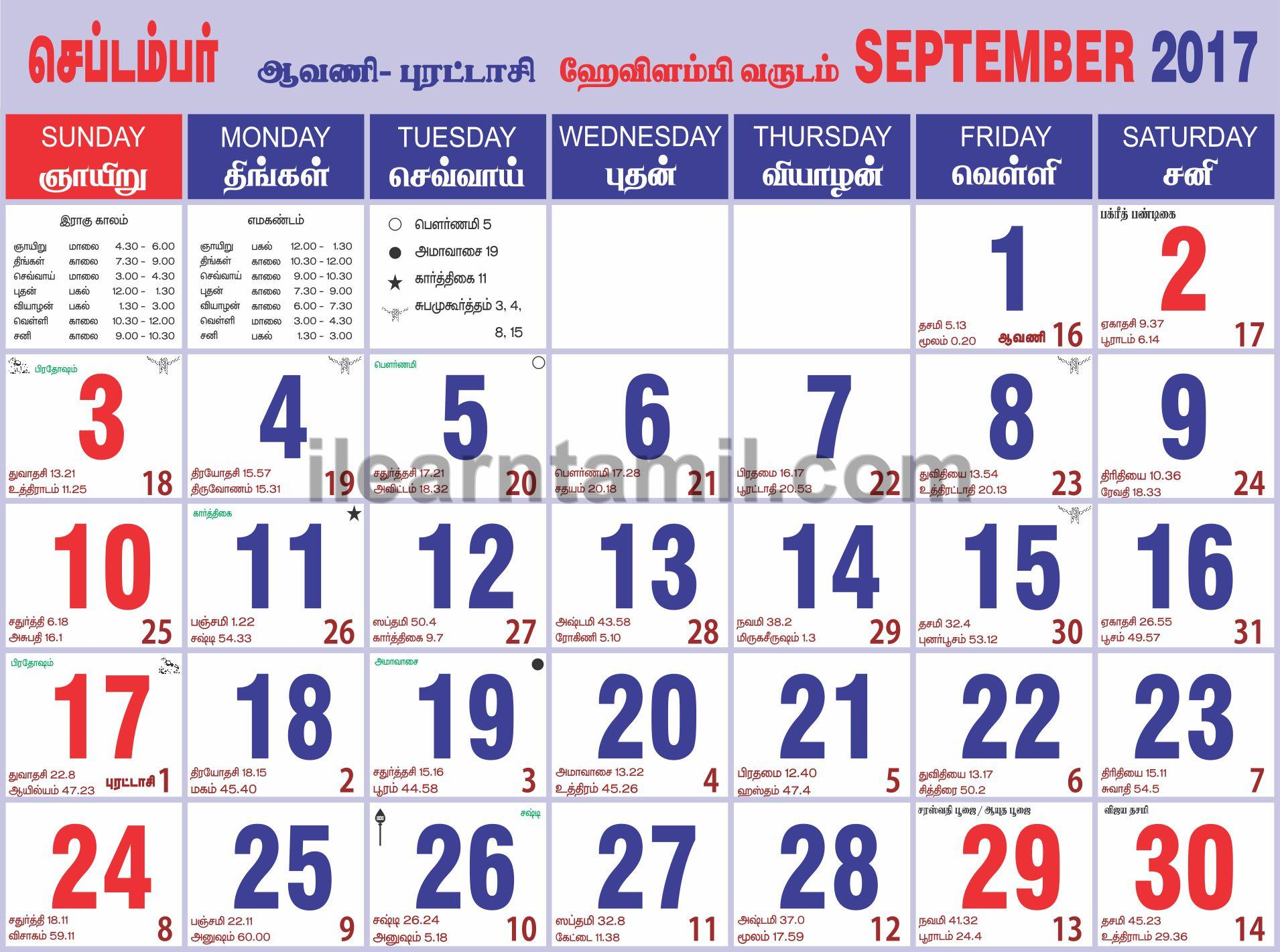 Monthly Calendar In Tamil 2017 September Learn Tamil Online