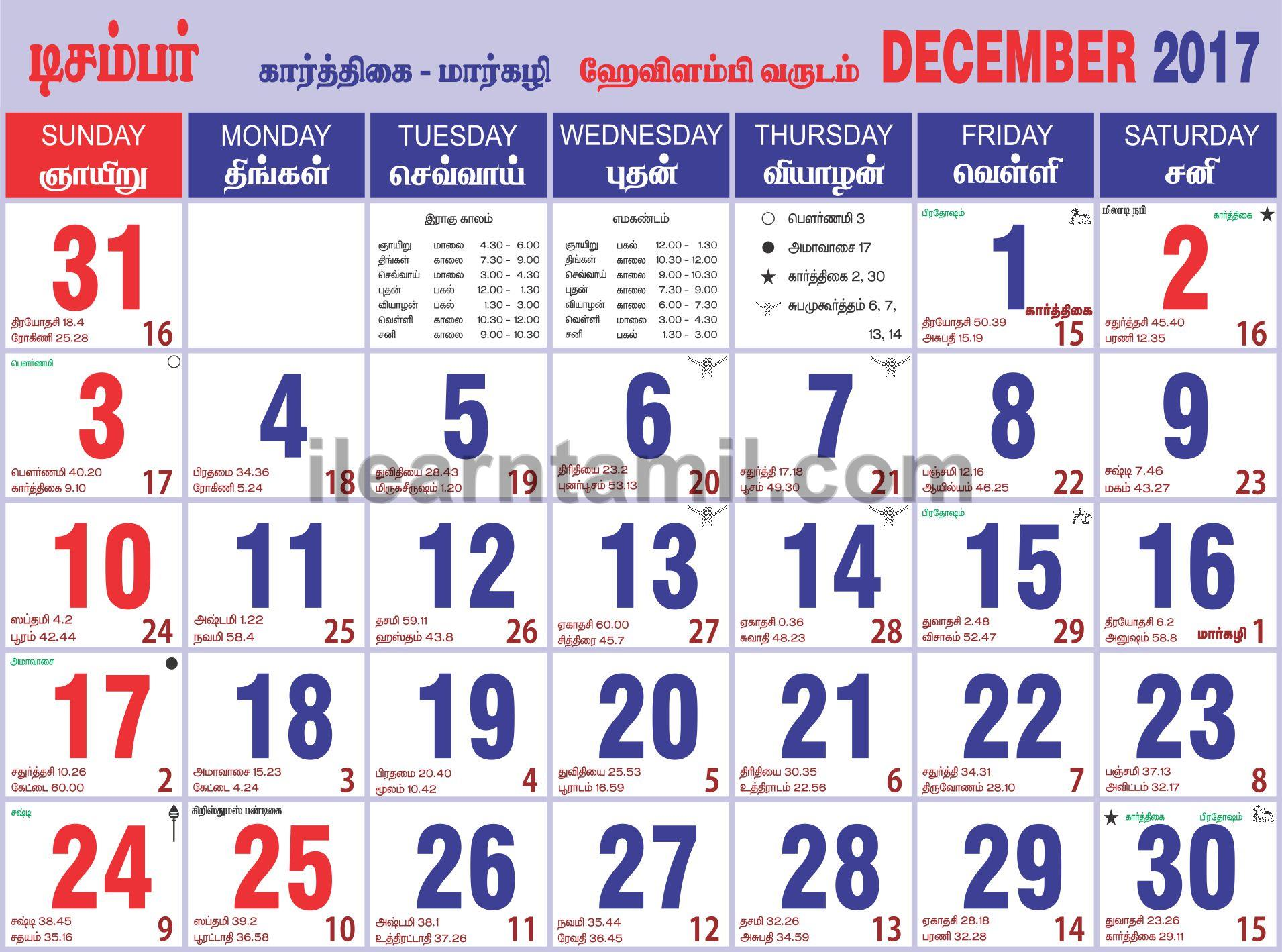 Monthly Calendar In Tamil 2017 December Learn Tamil Online