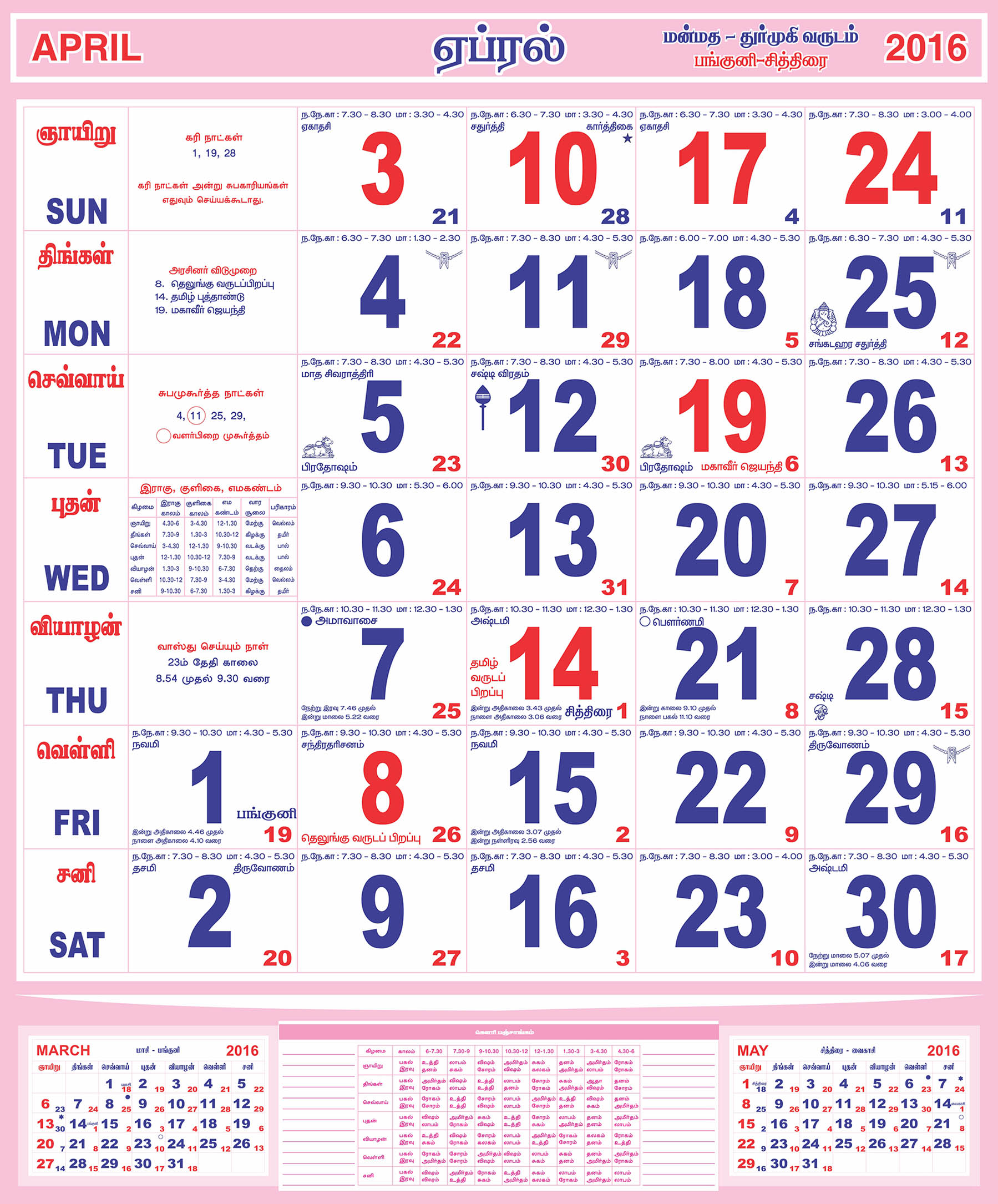 Calendar May Through August : Bizarre and unique holidays just b use