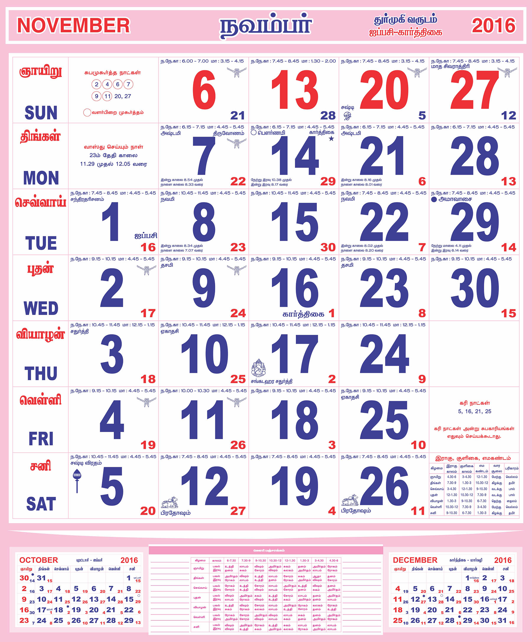 monthly calendar in tamil 2016 november