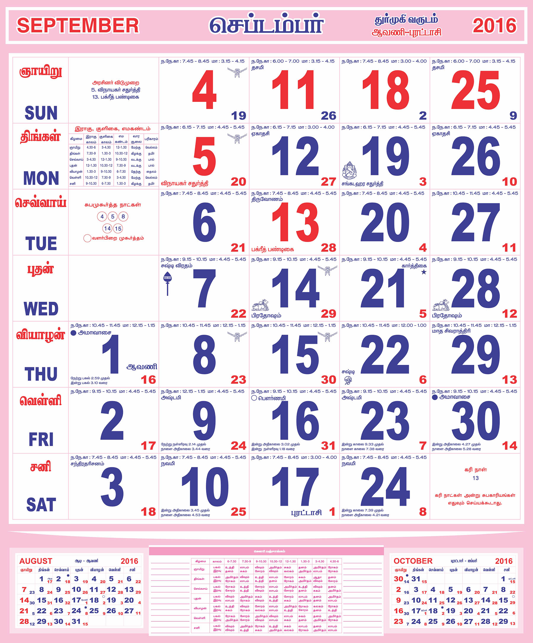 Monthly Calendar( in Tamil) 2016 –September